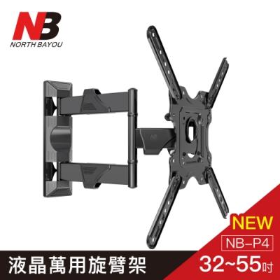 【NB】32-55吋液晶螢幕萬用旋臂架/NBP4