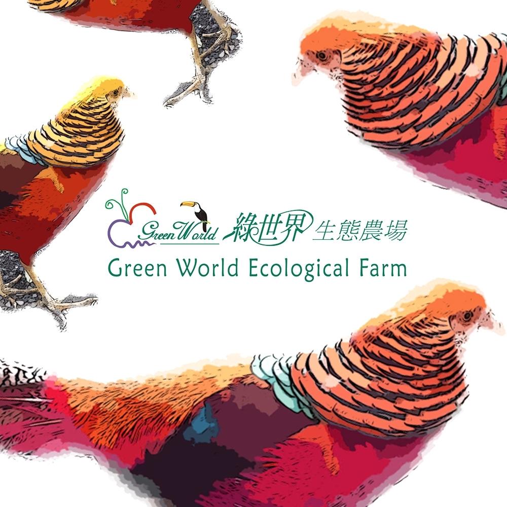 新竹 綠世界農場門票入場券(4張)