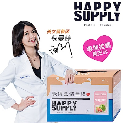 【HAPPY SUPPLY】HS蛋白機能飲-迷情紅心芭樂-12入組(盒)