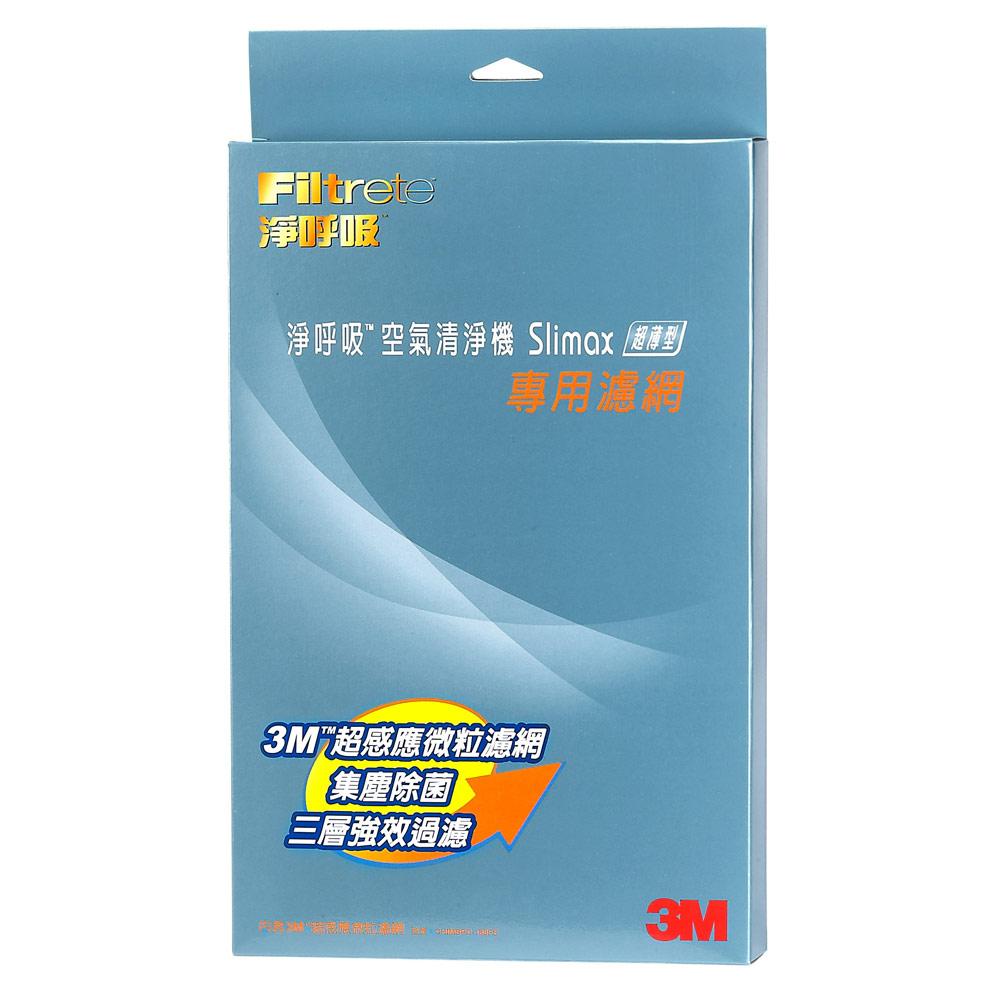 3M Slimax 空氣清淨機-超薄美型專用替換濾網(CHIMSPD-188F)
