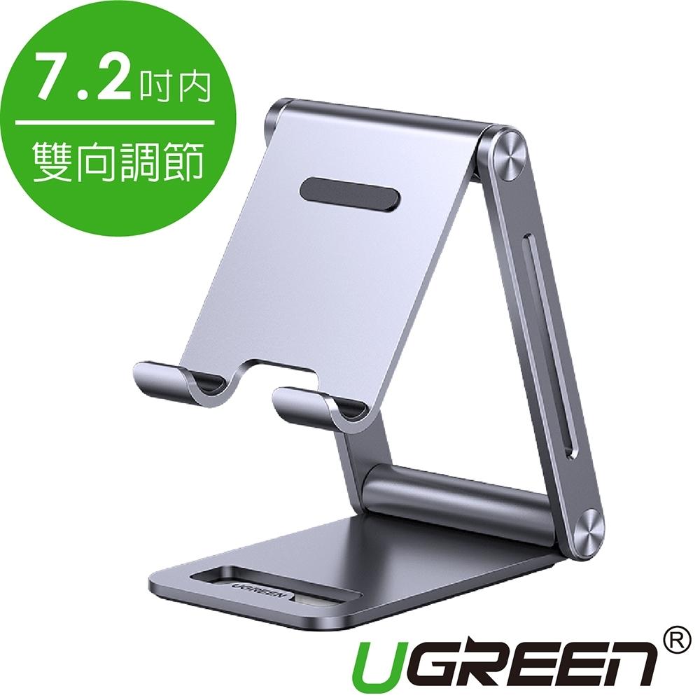綠聯 手機平板金屬支架(7.2吋內/雙向調節版)