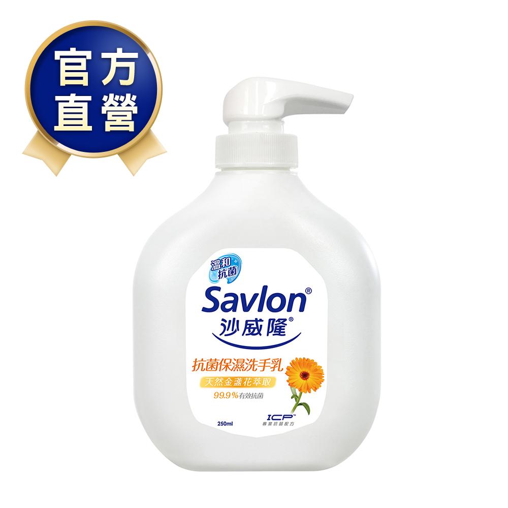 沙威隆 抗菌保濕洗手乳-天然金盞花萃取250ml