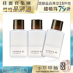 LUNASOL 重點卸妝液120ml(3入團購組)