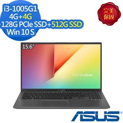 ASUS X512JA 15.6吋筆電 (i3-1005G1/4G+4G/128G PCIe SSD+512G SSD/VivoBook/Win10 S/星空灰/特仕版)