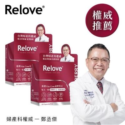 Relove 益妍莓后-私密益生菌(30粒X2盒)|鄭丞傑醫師聯名款