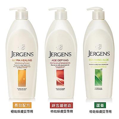 JERGENS 珍柔美體護膚保濕乳液650ml  任選兩入