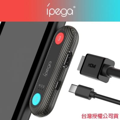 【iPega】任天堂switch副廠 藍芽擴充 HDMI版(HDMI 高通aptX晶片 雙耳機)