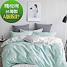 La Lune 台灣製40支精梳純棉新式雙人兩用被單人床包四件組 薄荷藍甜心