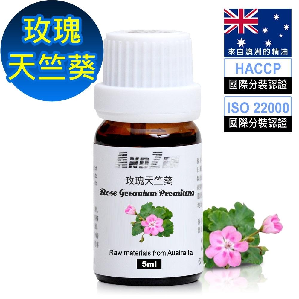 ANDZEN天然草本單方純精油5ml-玫瑰天竺葵