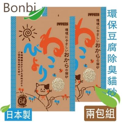 日本BONBI - 環保豆腐除臭貓砂/豆腐砂 6L裝-兩包組(豆腐砂 環保貓砂)