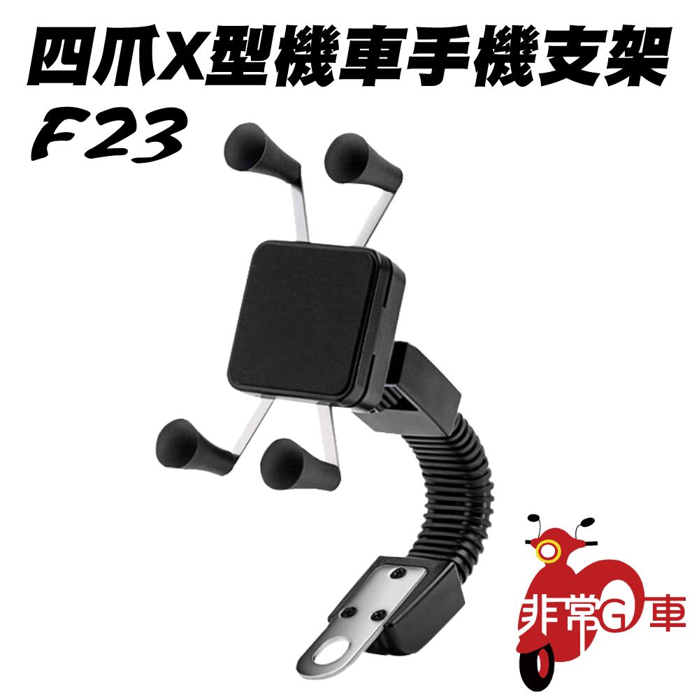 [非常G車] F23 四爪X型機車手機支架 2組 @ Y!購物