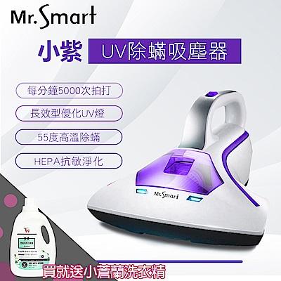 Mr.Smart小紫智能UV紫外線HEPA除蹣吸塵機(買就送小蒼蘭洗衣精)