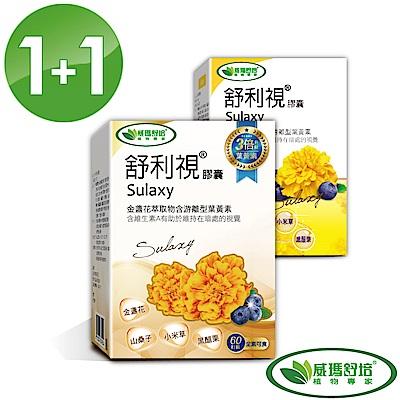 威瑪舒培 舒利視葉黃素1+1活動組(一般版+增量版)