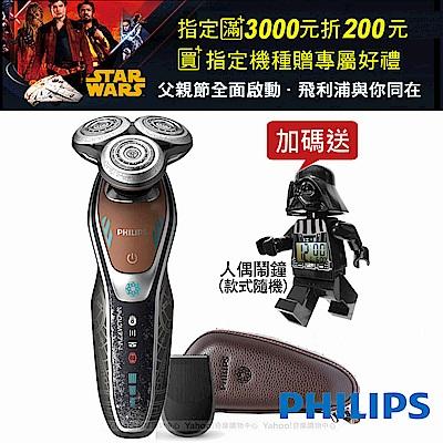 PHILIPS飛利浦星戰系列Star Wars 韓索羅電鬍刀/刮鬍刀 SW6710/15