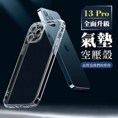 IPhone13 PRO 防摔加厚第二代氣囊殼手機保護殼保護套