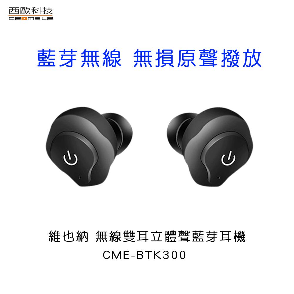 西歐科技無線雙耳立體聲藍芽耳機CME-BTK300