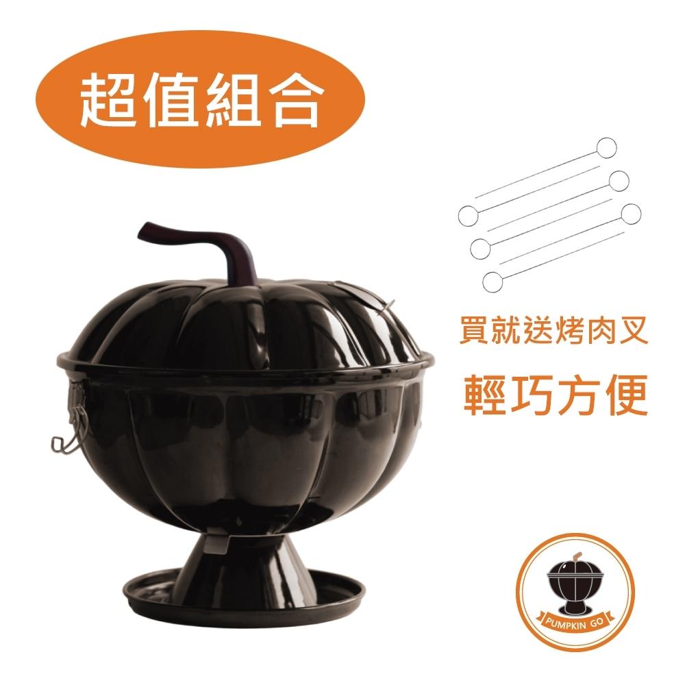 【Pumpkin Go】南瓜燒烤爐+6支烤肉叉