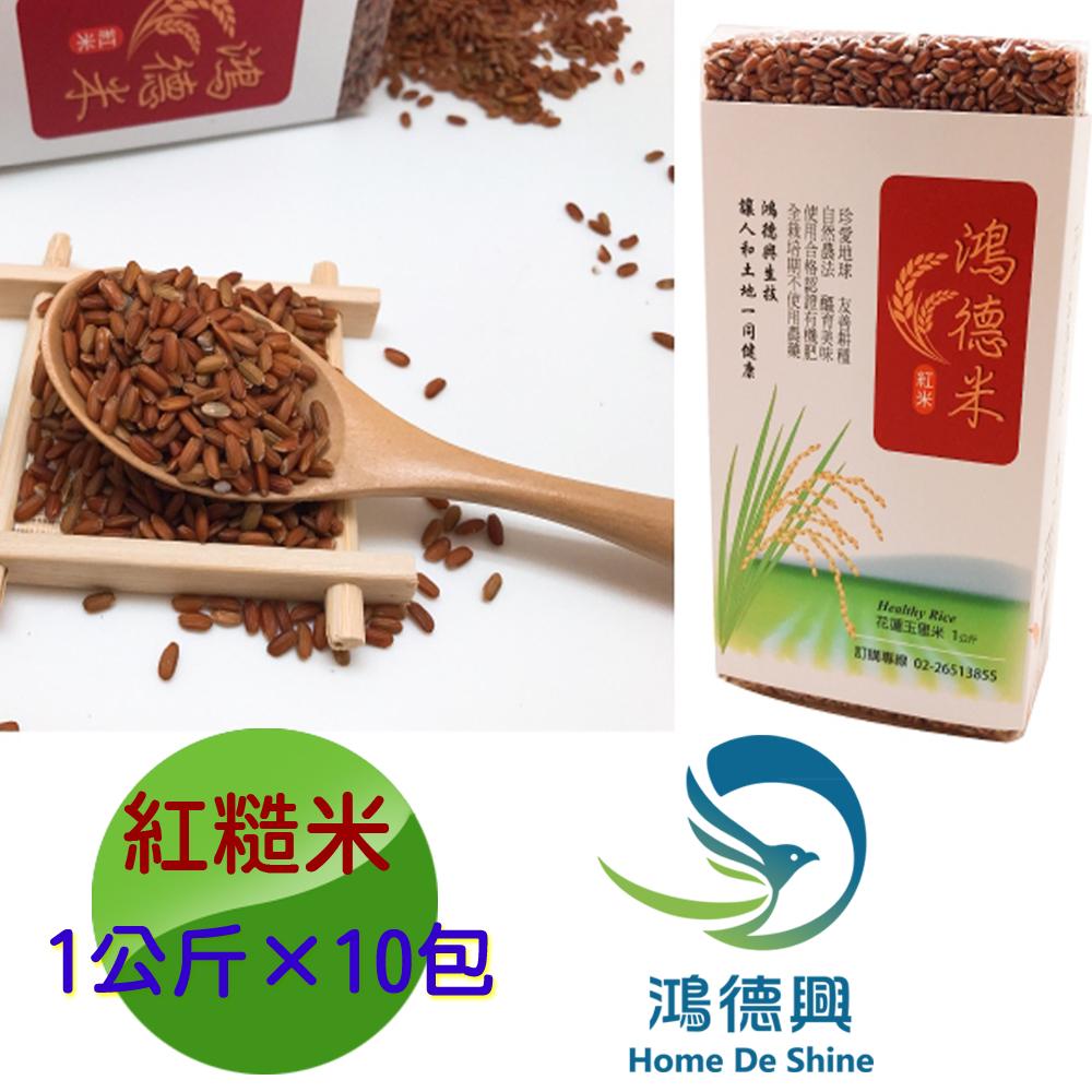 鴻德興 有機紅糙米(1公斤/ 包) × 10包