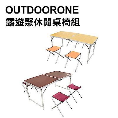 OUTDOORONE 露遊聚休閒手提桌椅組 戶外便攜二段式折疊桌椅組120x60cm