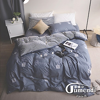 Jumendi喬曼帝 200織精梳純棉-加大被套床包組(仙人掌繪本)