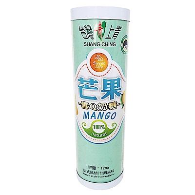 台灣上青 嚴選台灣水果雪Q奶糖-芒果(120g)