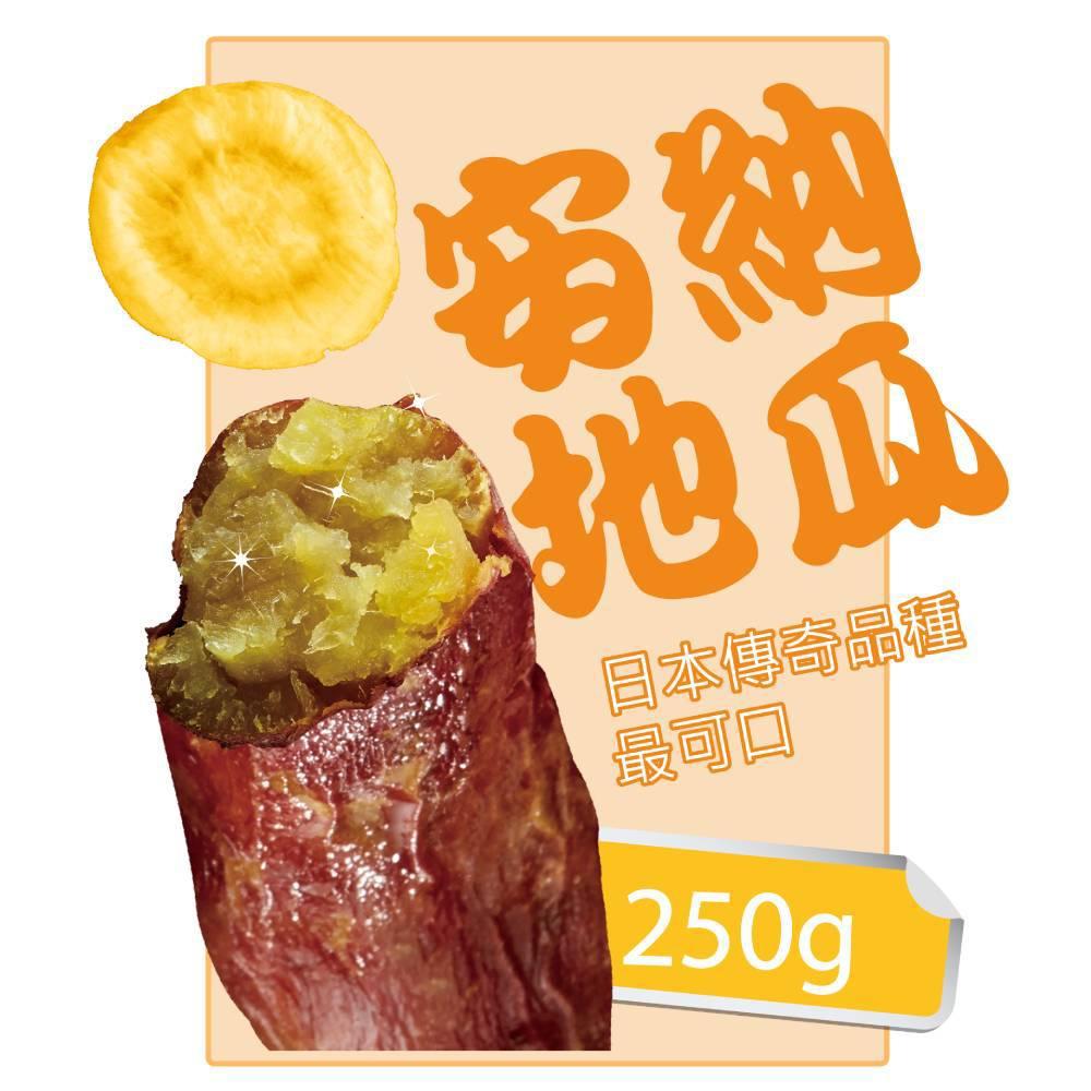 北灣冰烤地瓜王 安納地瓜(250g*5包)送紫御甘藷(250g)