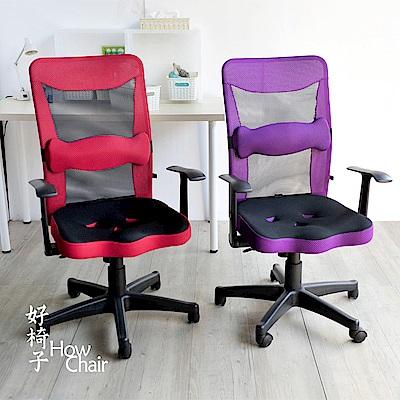 【How Chair 好椅子】骨頭腰枕透氣扶手電腦椅 (4色任選)