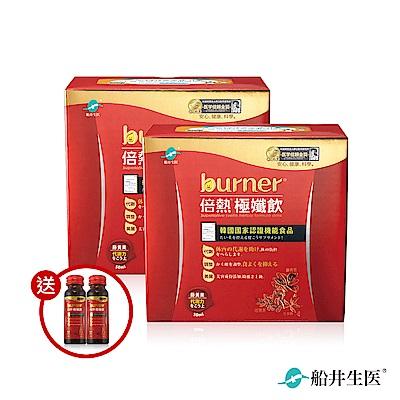 船井 burner倍熱 極孅飲7日孅美養成組 (共14瓶)