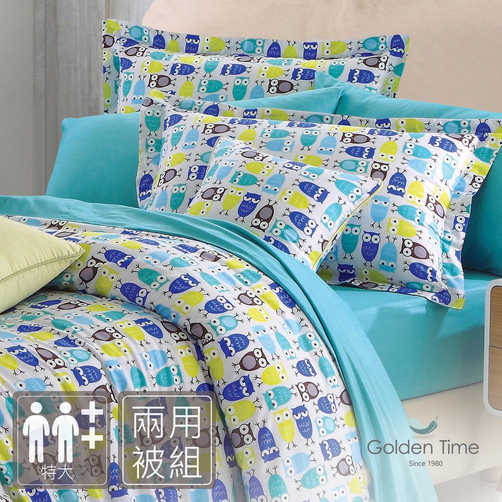 GOLDEN-TIME-貓頭鷹派對-藍-精梳棉-特大四件式兩用被床包組