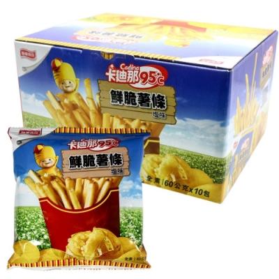 卡迪那 95℃鮮脆薯條鹽味(60g*10包/盒)