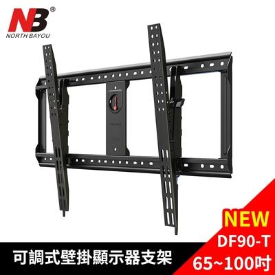 NB 65-100吋可調式壁掛顯示器支架 / NBDF90-T