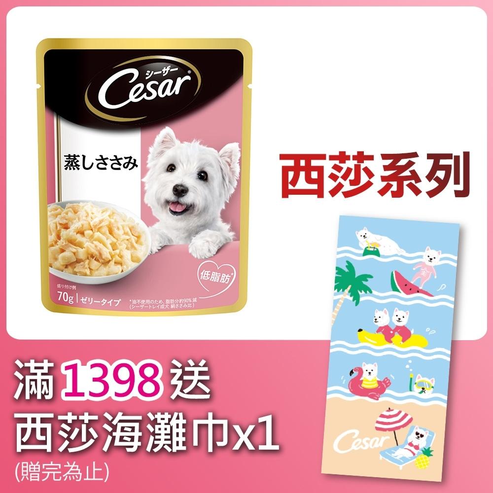 西莎 蒸鮮包成犬低脂雞肉(70g*16入)