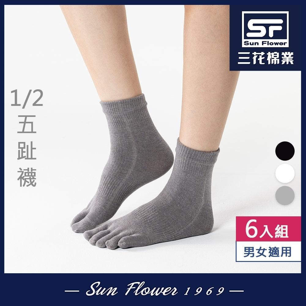 襪.五指襪 三花SunFlower1/2五趾襪.襪子(6雙組)