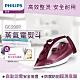 Philips 飛利浦 垂直+水平蒸氣熨斗 GC2997 product thumbnail 1
