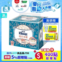頂級四層喀什米爾抽取衛生紙 90抽x6包4串/箱