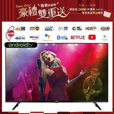 SAMPO聲寶 50吋 UHD Smart聯網電視 EM-50JB220