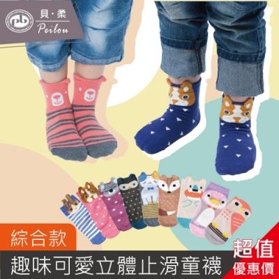 [時時樂限定38折] 貝柔 趣味可愛立體止滑童襪-綜合款(4組可選)(13-21cm)