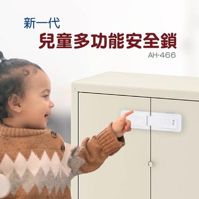 兒童安全鎖(欺敵設計)【AH-466】兒童櫥櫃安全鎖 抽屜安全鎖 抽屜 櫥櫃 冰箱鎖 防開鎖 寶貝 兒童安全 寶寶安全鎖