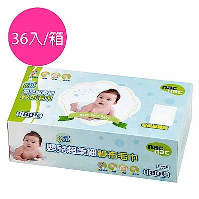 nac nac 乾式超柔細紗布毛巾(80抽)箱購 (36盒入)