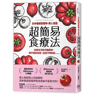 日本權威營養師,萬人見證超簡易食療法