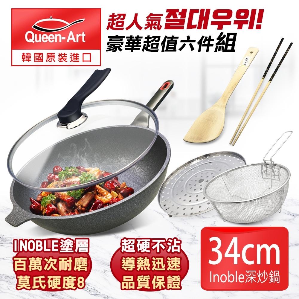 韓國Queen Art超硬鑄造Inoble立體塗層無毒多功能34公分不沾深炒鍋6件組