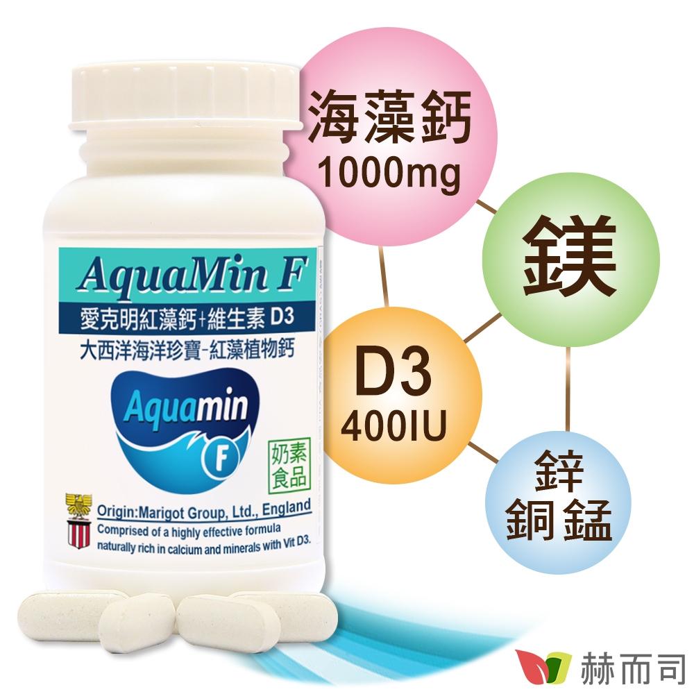 赫而司 愛克明紅藻鈣+維生素D3(60錠/罐)愛爾蘭Aquamin-F海藻鈣片,維持骨骼健康