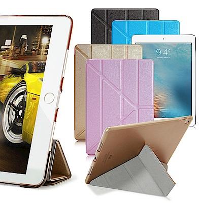 For  iPad Pro 9.7吋用 冰晶蜜絲紋超薄Y折保護套
