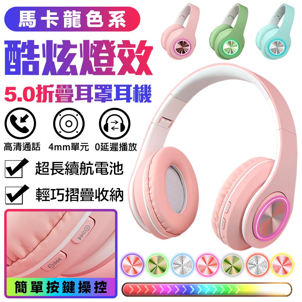 【u-ta】馬卡龍無線折疊耳罩耳機B39(支援有線連接撥放)