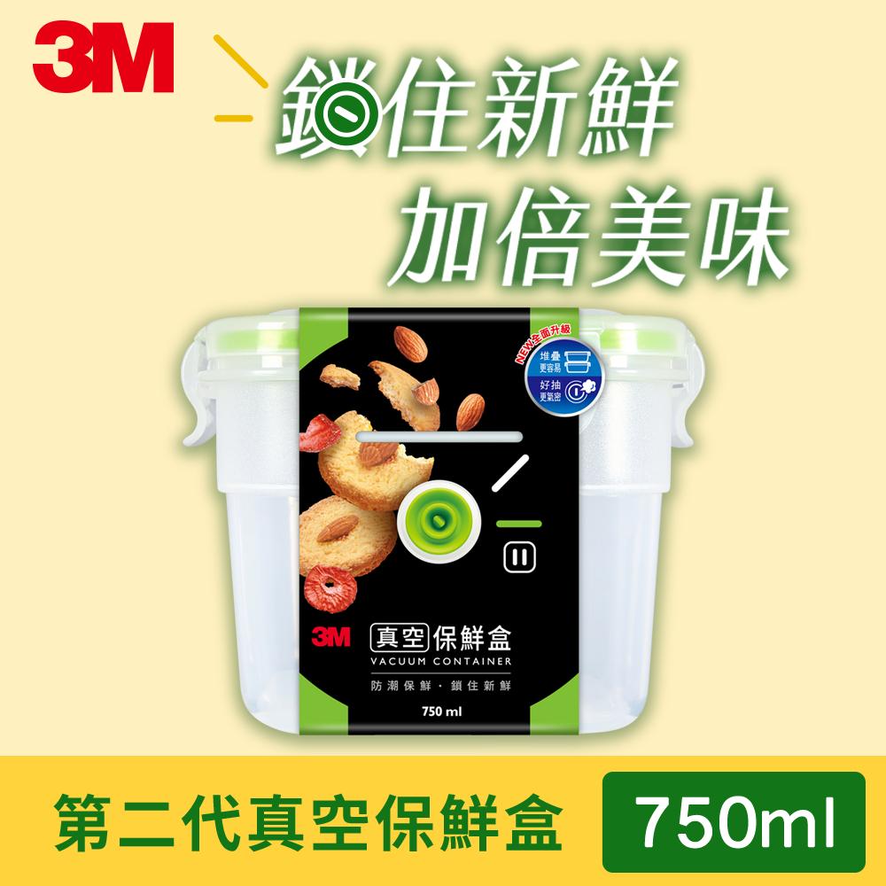 3M FL2B750 真空PP保鮮盒750ML(升級版)(快)