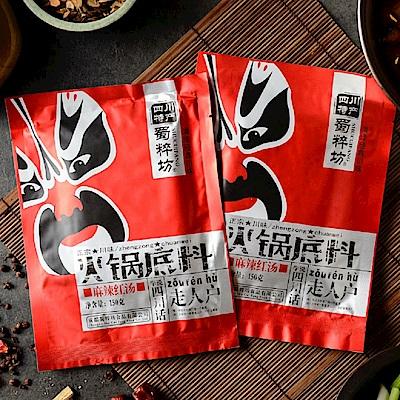 深川鍋 正宗巴蜀經典川味麻辣鍋底(150g/包)