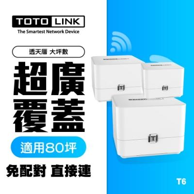 TOTOLINK AC1200 Mesh 網狀路由器系統 T6 (三入組)