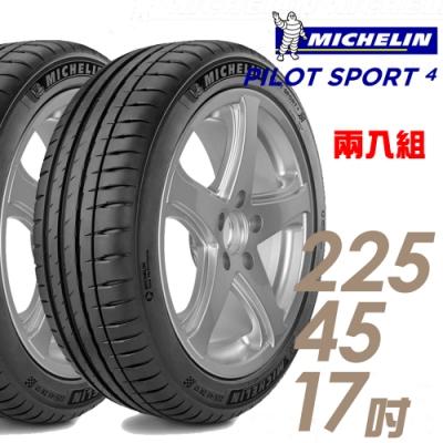 【米其林】PILOT SPORT 4 運動性能輪胎_二入組_225/45/17(PS4)