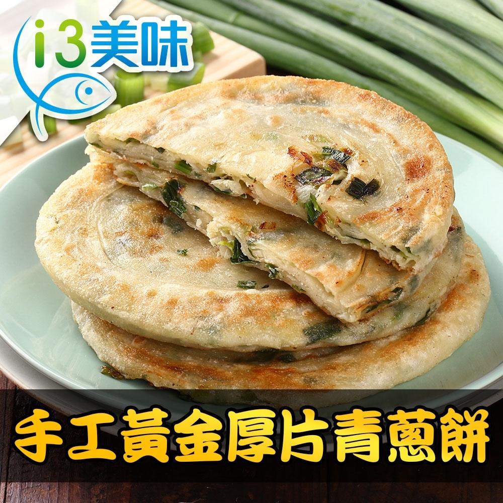 【愛上美味】手工黃金厚片青蔥餅20片組(825g/包)