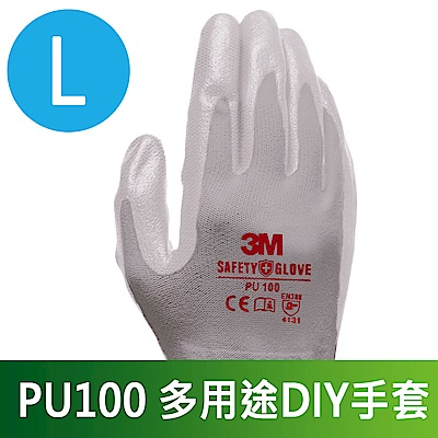 3M 多用途DIY手套-PU100(灰色L-5雙入)